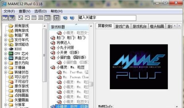 mame plus街机模拟器0.118中文版