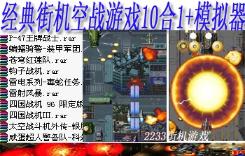 经典街机空战游戏10合1+模拟器