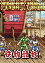 铁钩船长中文版