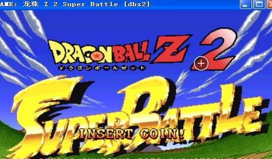 龙珠Z格斗二代-超级大战