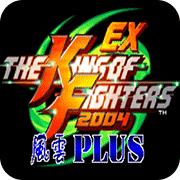 拳皇2004特别版(盗版) rom