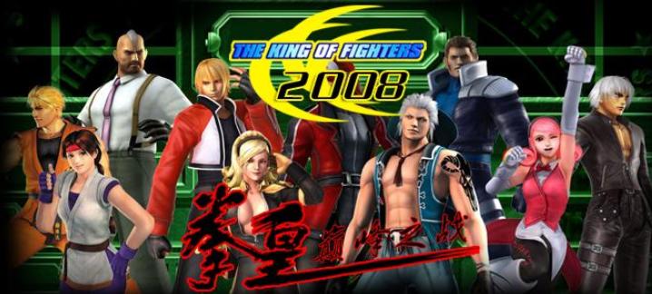 拳皇2008巅峰之战硬盘版