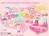 少女的恋爱革命DS 中文版