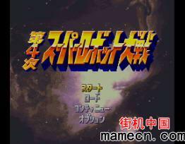 SFC第4次超級機器人大戰中文版