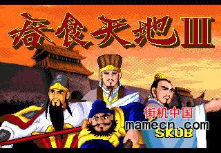 吞食天地3中文版