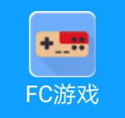 安卓fc模拟器中文版