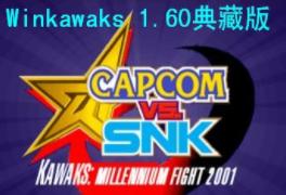 WinKawaks1.60典藏中文版