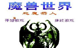 FC版魔兽世界中文版
