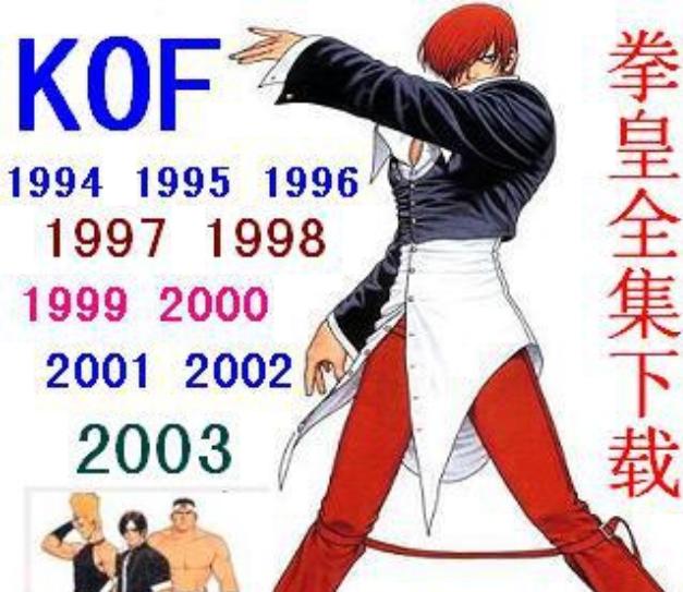 拳皇全集中文版