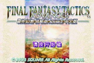 【GBA】最终幻想战略版Advance中文版带模拟器