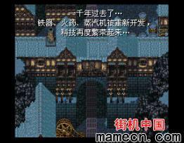 最终幻想6中文版