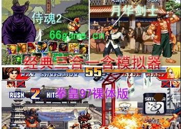 街头霸王II+拳皇97+豪血寺一族(带模拟器)