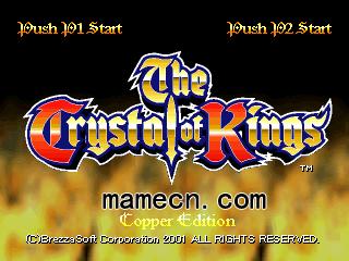 水晶王国下载_街机游戏水晶王国出招表