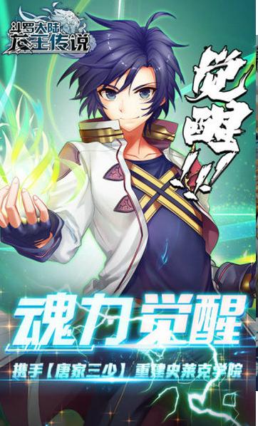 斗罗大陆3龙王传说100级破解版V1.4.0