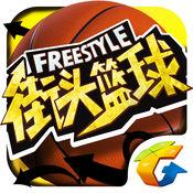 街头篮球官方版