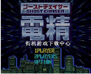 电精2(电神魔傀2)中文版rom