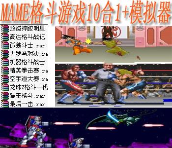 mame格斗游戏10合1+模拟器