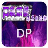 口袋妖怪 漆黑的魅影5.0EX DP