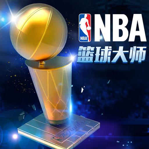 腾讯NBA篮球大师官方版