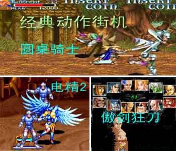 圆桌骑士+电精2+傲剑狂刀+模拟器