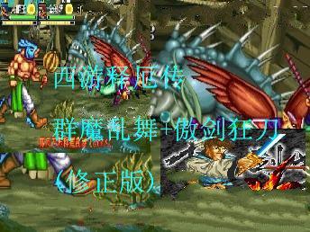 西游释厄传群魔乱舞+傲剑狂刀(修正版)