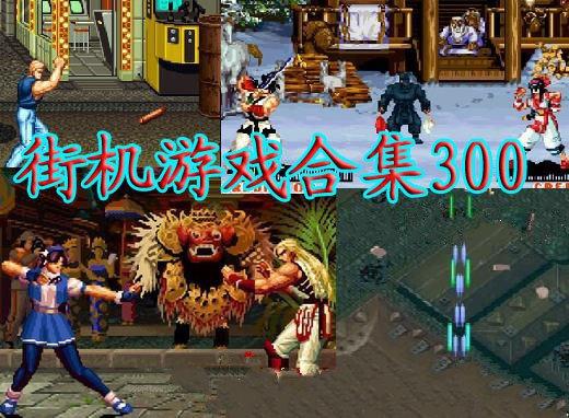 街机游戏合集300