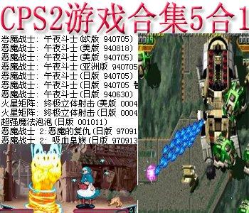 恶魔战士+火星矩阵+超强魔法泡泡+模拟器
