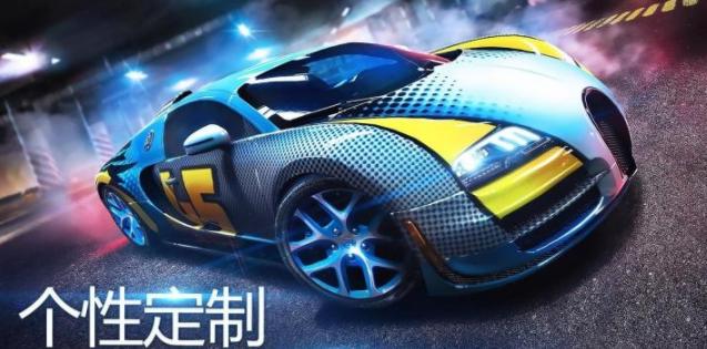 狂野飙车8中文版