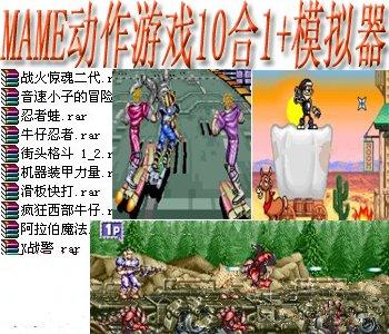 mame動作游戲10合1+模擬器