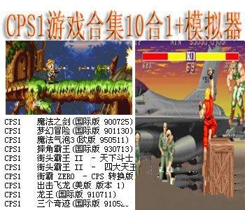 CPS1游戏合集10合1+模拟器
