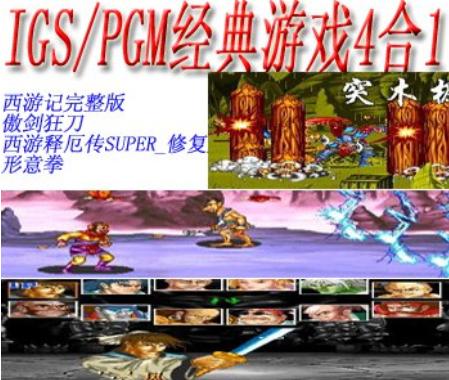 IGS经典游戏4合1+模拟器