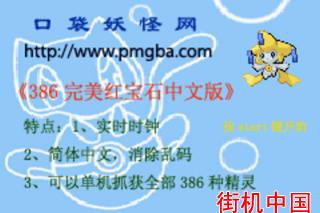 【GBA】口袋妖怪红宝石386完美中文版+模拟器