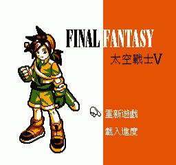 FC太空战士5中文版