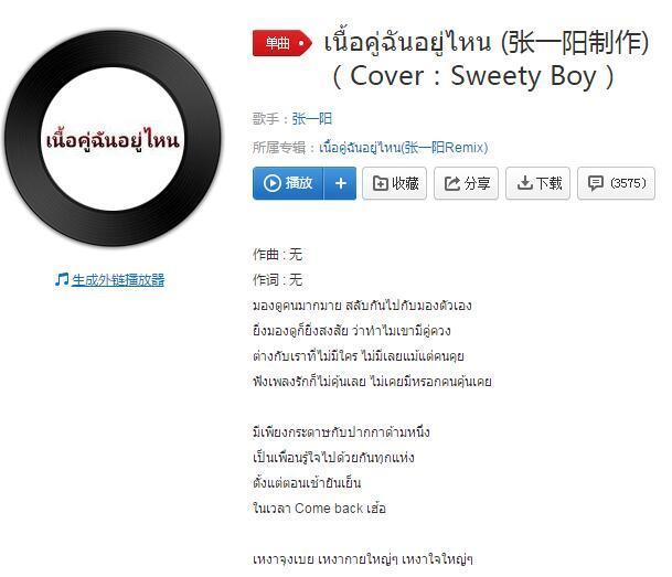 抖音张一阳泰语歌中文原文歌曲在线试听地址