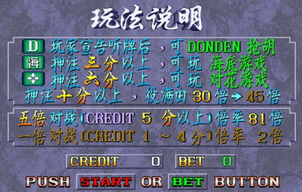 龙虎争霸2中文版