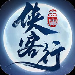 侠客行(国风武侠)官方版
