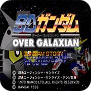 SD高达银河作战