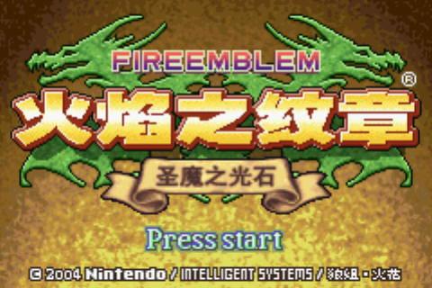 火焰之纹章:圣魔之光石中文版带模拟器