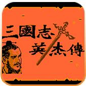 吞食天地1中文版