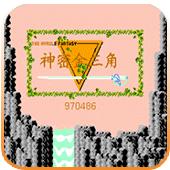 塞尔达传说1神秘金三角无限道具版