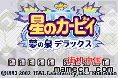 【GBA】星之卡比梦之泉中文版带模拟器