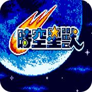 时空星兽中文版