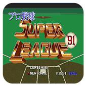 超级棒球联盟91精良版