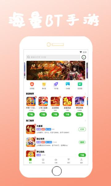 狂玩游戏盒子官网正式版