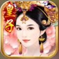 熹妃传畅玩版V3.0.3
