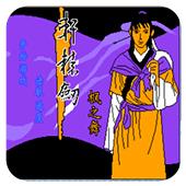 轩辕剑枫之舞出招简化版