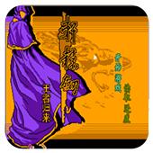 轩辕剑1手机版