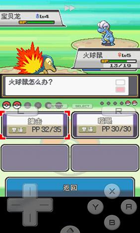 口袋妖怪绝对魂银the end V1.0
