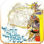 最终幻想1移植版