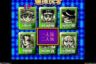超级大富翁手机中文版